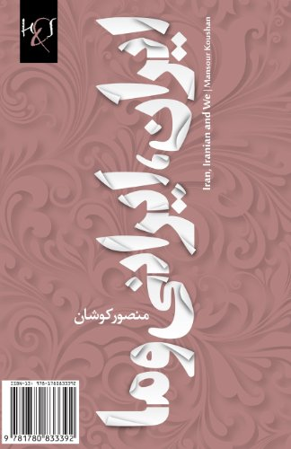 Iran, Iranian and We: Iran, Irani Va Ma (Persian Edition)