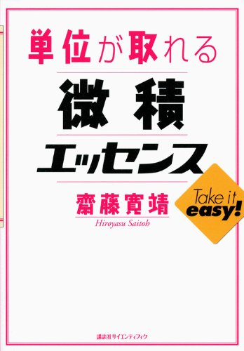 Fine product essence. Taking unit (series can take the unit) (2012) ISBN: 4061544853 [Japanese Import] pdf