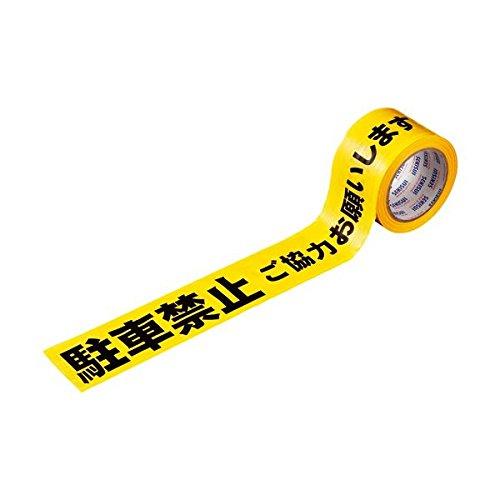 生活日用品 (まとめ買い) タフロープ 標識テープ(印刷テープ) 非粘着 駐車禁止 70mm×50m ITTSK 1巻 【×5セット】 B074JSPJCH