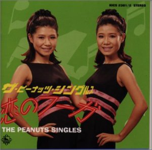 THE PEANUTS SINGLES-KOI NO FUGUE