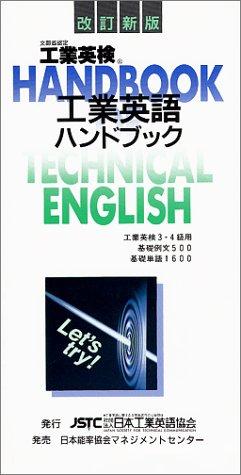 工業英語ハンドブック―工業英検 基礎例文・単語集