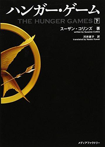 ハンガー・ゲーム 下 (MF文庫ダ・ヴィンチ)