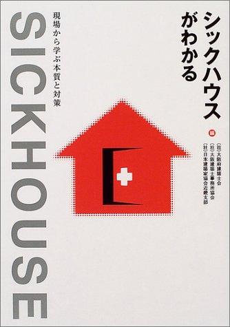 Shikku hausu ga wakaru : genba kara manabu honshitsu to taisaku pdf