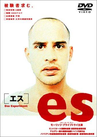 es[エス] [DVD] の商品写真