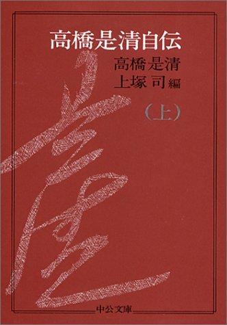 高橋是清自伝 (上巻) (中公文庫)