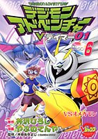 Digimon Adventure V Tamer 01 6 (V Jump books comic series) (2002) ISBN: 4088060253 [Japanese Import]