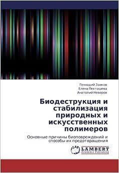 Book Biodestruktsiya i stabilizatsiya prirodnykh i iskusstvennykh polimerov: Osnovnye prichiny biopovrezhdeniy i sposoby ikh predotvrashcheniya (Russian Edition)