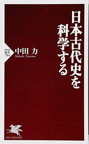 日本古代史を科学する (PHP新書)