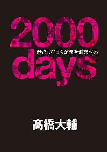 高橋大輔 【メイキングDVD付】 2000days――過ごした日々が僕を進ませる (2015-01-09)   [単行本]