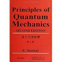 量子力学原理(第2版)
