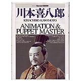 川本喜八郎―アニメーション&パペット・マスター (ニュータイプイラストレイテッド・コレクション)