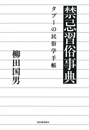禁忌習俗事典: タブーの民俗学手帳