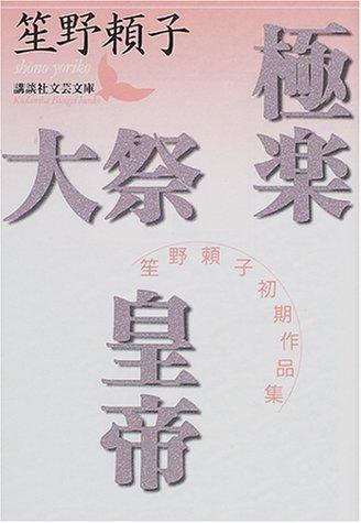 極楽・大祭・皇帝 笙野頼子初期作品集 (講談社文芸文庫)