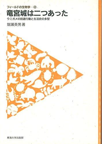 『竜宮城は二つあった ウミガメの回遊行動と生活史の多型』 役に立たない面白い研究
