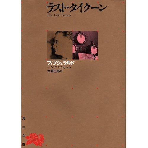 ラスト・タイクーン (角川文庫)