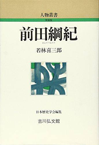 前田綱紀 (人物叢書)