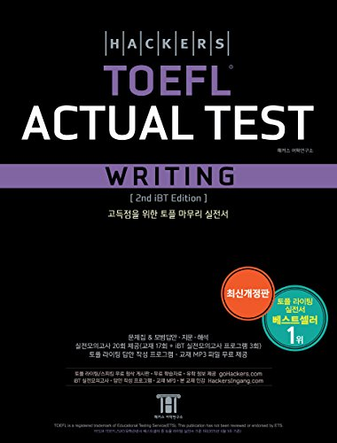 HACKERS IBT TOEFL ACTUAL TEST WRITING_for Korean Speakers (with CD)