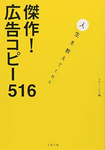 人生を教えてくれた 傑作! 広告コピー516 (文春文庫)