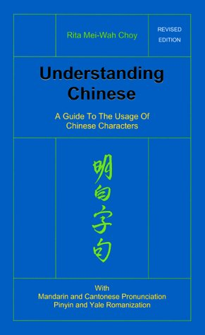 Understanding Chinese 2 Ed: A Guide to the Usage of Chinese Characters