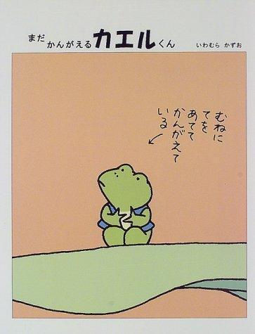 まだ かんがえるカエルくん (福音館の単行本)