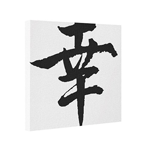 Moc Moc Canvas Picture Frames Kanji art- Happiness 01 Canvas Stretching Gallery Canvas 01 Moc