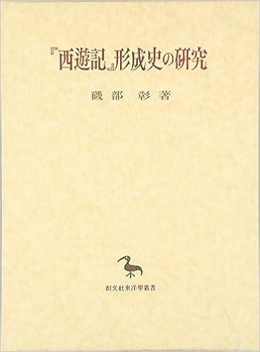 西遊記』形成史の研究 (創文社東...