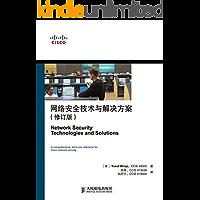 网络安全技术与解决方案(修订版) (CCIE职业发展系列 3)