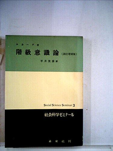 階級意識論 (1955年) (社会科学ゼミナール〈第3〉)