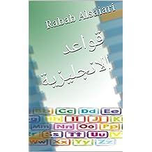 قواعد الانجليزية: تعلم قواعد اللغة الانجليزية بشرح عربي مبسط (Arabic Edition)