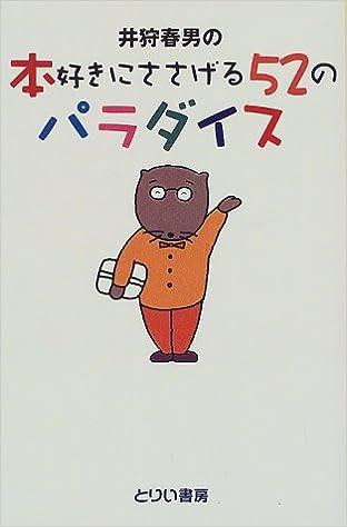 井狩春男の本好きにささげる52の...