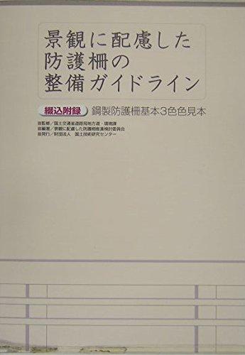 Keikan ni hairyoshita bōgosaku no seibi gaidorain. PDF