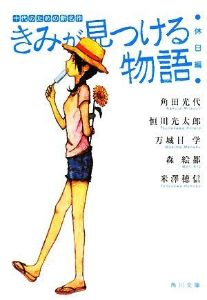 きみが見つける物語 十代のための新名作 休日編 (角川文庫 あ 100-103)