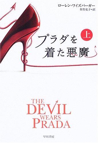 プラダを着た悪魔〈上〉 (ハヤカワ文庫NV)