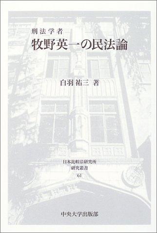 刑法学者牧野英一の民法論 (日本比較法研究所研究叢書)