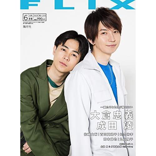 FLIX 2020年6月号 表紙画像