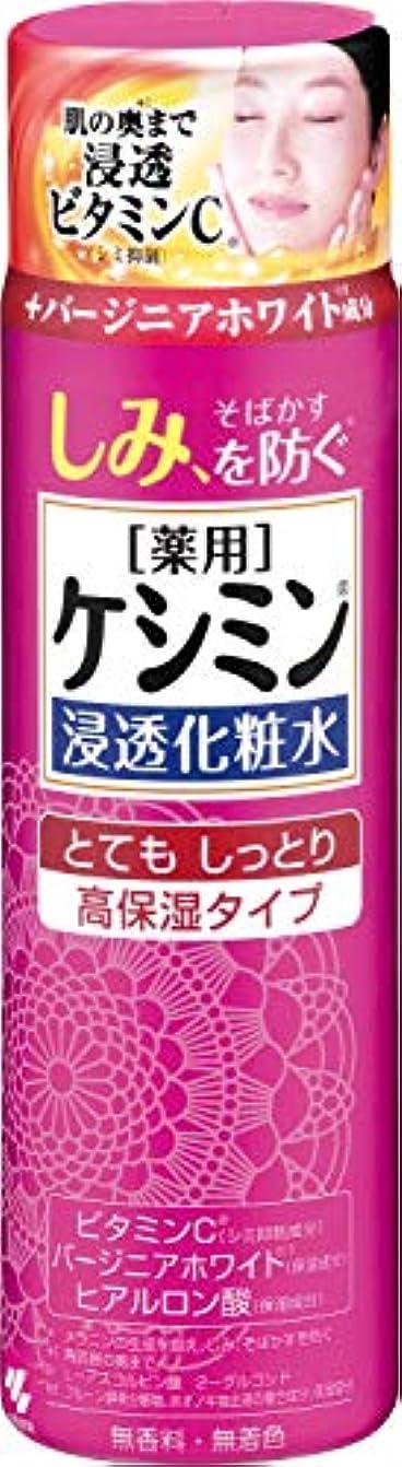 威信植物学支払いケシミン浸透化粧水 とてもしっとり シミを防ぐ 160ml 【医薬部外品】