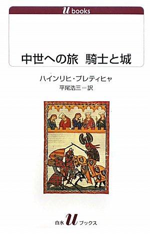 中世への旅 騎士と城 (白水uブックス)