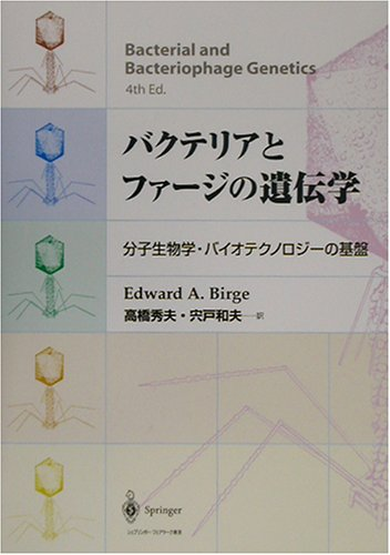 バクテリアとファージの遺伝学―分子生物学・バイオテクノロジーの基盤