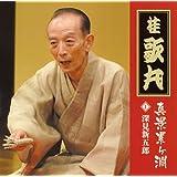 桂歌丸「真景累ヶ淵」(1)