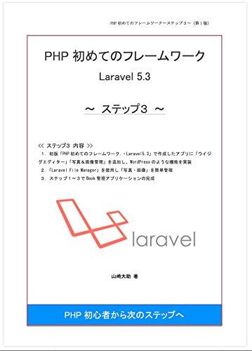 PHP first framework  Laravel Step3 (Japanese Edition)