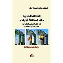 العدالة الجنائية لأجل مكافحة الإرهاب (Arabic Edition)