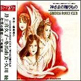Ah! My Goddess: Goddess Family Club Sound Track