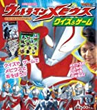 Ultraman Mebius & quiz game -! Play with Mobius and games quiz (Color Wide Hero Challenge Book Shogakukan) (2006) ISBN: 4091106978 [Japanese Import]