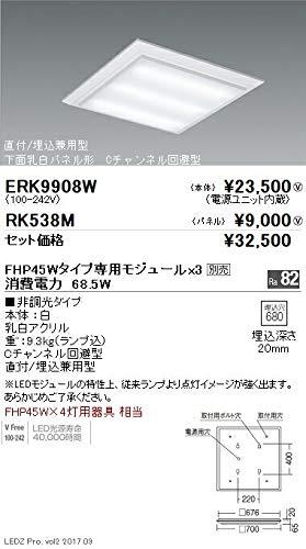 ENDO LEDスクエアベースライト FHP45W×4灯相当 埋込穴□680mm 下面乳白パネル形 非調光 ERK9908W+RK538M (ランプ別売) B07HQCQYR1