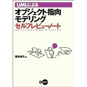 UMLによるオブジェクト指向モデリングセルフレビューノート