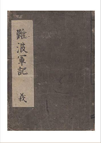 nanbagunki nanbasenki gikan: sanadayukimura hatusyutunohon (Nagano denpa gijyutu kenkyuujyo) (Japanese Edition)