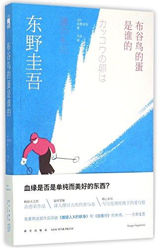 Kakkou No Tamago Wa Dare No Mono (Chinese Edition)