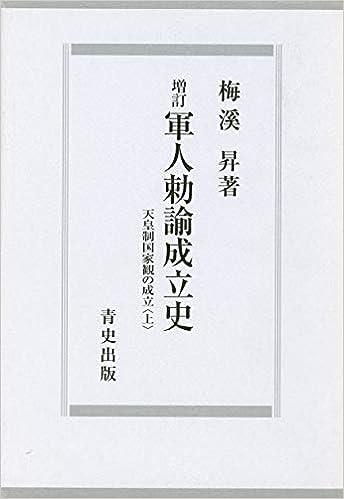 Amazon.co.jp: 軍人勅諭成立史 天皇制国家観の成立 上: 梅溪 昇: 本