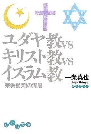 ユダヤ教VSキリスト教VSイスラム教―「宗教衝突」の深層 (だいわ文庫)