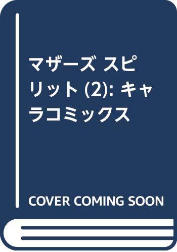 マザーズ スピリット(2): キャラコミックス